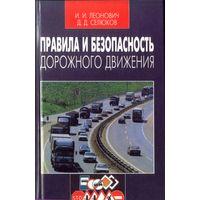 И.Леонович - Правила и безопасность дорожного движения