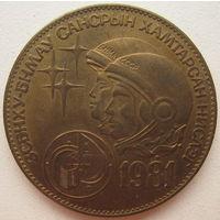 Монголия 1 тугрик 1981 г. Советско-монгольский космический полёт
