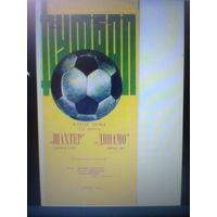 15.09.1976--Шахтер Донецк СССР--Динамо Берлин ГДР--кубок УЕФА