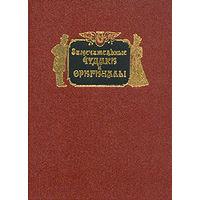 М. И. Пыляев.  Замечательные чудаки и оригиналы (Репринт 1898 г.)