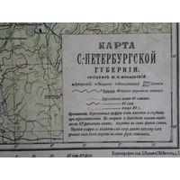 Старинная карта С-Петербургской губернии.