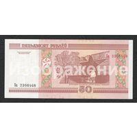 Беларусь 50 рублей 2000 года серия Ба