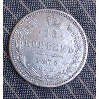 15 копеек 1873  Александр  ІІ СПБ-НІ   Серебро 2.7 грамма