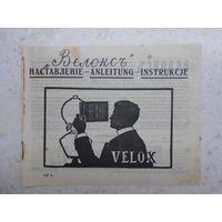 Наставление по использованию фотобумаг Velox (Велокс), ок. 1905 г.