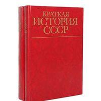 Краткая история СССР (комплект из 2 книг). Цена указана за 1 книгу!