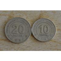 Туркменистан 10 и 20 тенге 2009