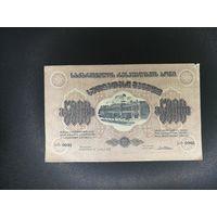 Грузия 5000 рублей 1921 года !! c 1 руб !