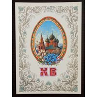 Зарубин Христос Воскрес 1996 г. Чистая открытка СССР