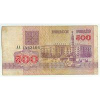 Беларусь, 500 рублей 1992 год, серия АА