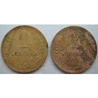 СССР 1 копейка 1936 г. Цена за 1 шт.