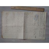 Николаевская ж.д. Докладная записка 1908 год.