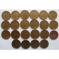 СССР погодовка 2-х копеечных монет 1971-1991 + 2 копейки 1969 + 2 копейки 1970