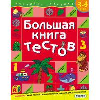 Большая книга тестов для детей 3-4 лет. Светлана Гаврина