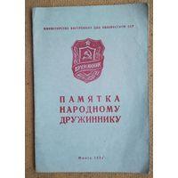 Памятка народному дружиннику. Минск. МВД. 1974 г.