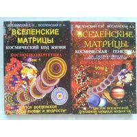 Вселенский Е. Н., Вселенская Л. А. Космобиоэнергетика-Вселенские матрицы.  Часть 2, часть 3.