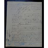 """Документ """"К. Вахтеръ и К"""" С.-Петербургъ Большая Морская, домъ 24"""" 1895г. Размер 22-27.5 см."""