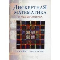 Дискретная математика и комбинаторика. Учебник