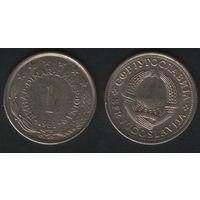 Югославия _km59 1 динар 1981 год (h01)