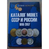 Каталог монет СССР и России 1918-2017