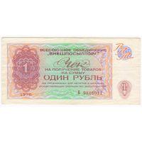 Чек ВНЕШПОСЫЛТОРГ 1 рубль 1976 Серия - Б 1579014 - XF