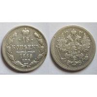 15 копеек 1888 СПБ АГ серебро