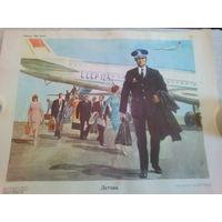 """Плакаты СССР """"Кем быть?""""Москва """"Просвещение"""" 1981 г."""