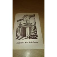 Буклет лiтературны музей Якуба Коласа