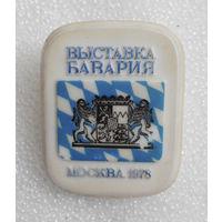 Выставка БАВАРИЯ. Москва 1978 год #0219