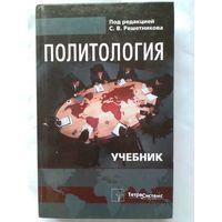 Политология. Под редакцией с. В. Решетникова. Учебник.
