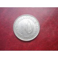 10 динар 1983 год Югославия