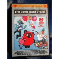 Куча старых добрых мультов. Коллекционное издание. DVD