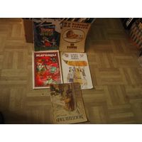 Пять детских книжек 70-80-х годов вместе.