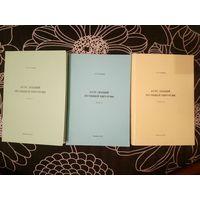 С.А.Сушков. Курс лекций по общей хирургии. В 3 томах. По 5 рублей за каждый том