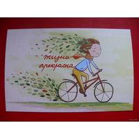 Современная открытка, Смирнова Ирина, Жизнь прекрасна, 2016, чистая (посткроссинг, велосипед).