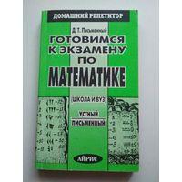 Готовимся к экзамену по математике