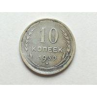 10 копеек 1930 года. СССР. Монета А3-1-2