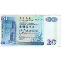 Гонгконг 20 долл. 1997