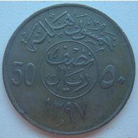 Саудовская Аравия 50 халалов 1977 г. (gl)