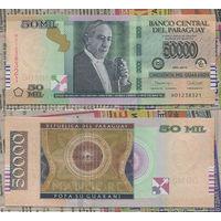 Распродажа коллекции. Парагвай. 50 000 гуарани 2015 года (P-239a - 2015-2017 Issue)