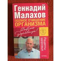 Г.Малахов Полное очищение организма. Рецепты здоровья.