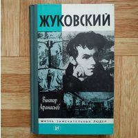 В. Афанасьев - Жуковский (серия ЖЗЛ)