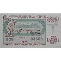 ЛОТЕРЕЙНЫЙ БИЛЕТ -1964- *олимпийский* - СССР -7-*-AU-превосходное состояние-
