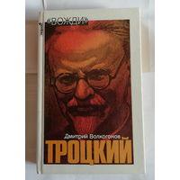 Троцкий. Политический портрет. Дмитрий Волкогонов, Книга 2 (!!) (1923-1940)