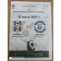 Нафтан-Динамо (Брест)-2021-кубок