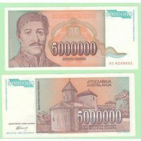 Банкнота Югославия 5 000 000 (5 миллионов) динар 1993 UNC ПРЕСС