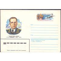 СССР 80-летие Голованова 1984 г
