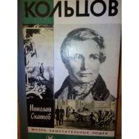 """ЖЗЛ. """"Кольцов"""" Н. Скатов"""