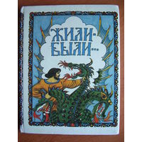 Жили - были ... Русские народные сказки