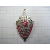 60 лет особым отделам КГБ.