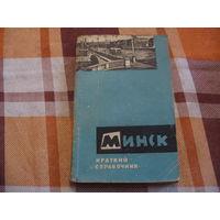 Минск - краткий справочник  (1967 год)